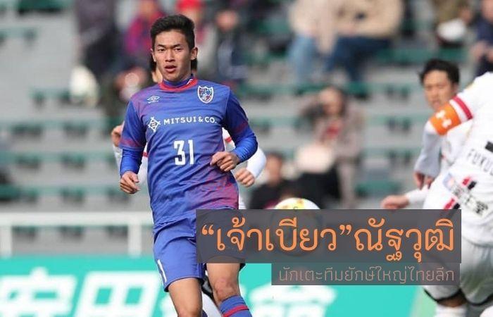 """""""เจ้าเบียว""""ณัฐวุฒิ นักเตะทีมยักษ์ใหญ่ไทยลีก ทรู แบงค็อก ยูไนเต็ด"""