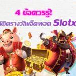 4 ข้อควรรู้ เพื่อพิชิตรางวัลแจ็คพอตของเกม Slotxo