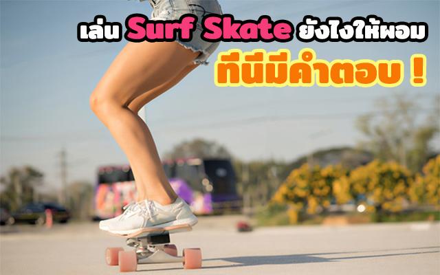 เล่น SurfSkate ยังไงให้ผอม ที่นี่มีคำตอบ
